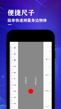 测距仪-尺子测量大师截图