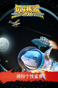 饥饿鲨:进化截图