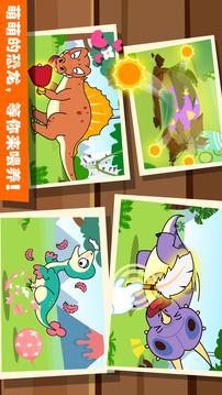 恐龙王国截图