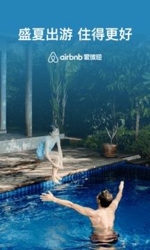 Airbnb爱彼迎截图