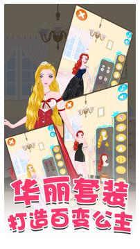 公主换装游戏截图