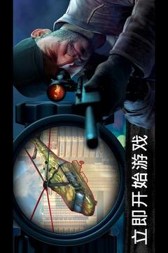 狙击行动:代号猎鹰截图