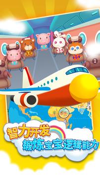 儿童游戏宝宝机场截图