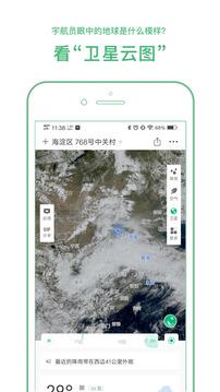 彩云天气Pro截图