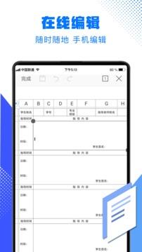 word文档手机版截图