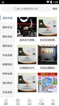 中国国际物流信息平台截图