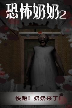 恐怖奶奶2截图