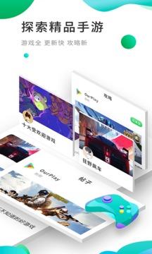 OurPlay原谷歌空间截图