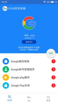 GO谷歌安装器截图