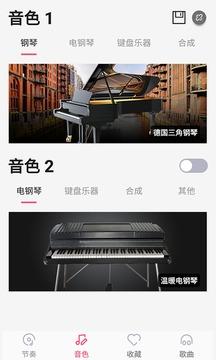 美得理钢琴助手截图