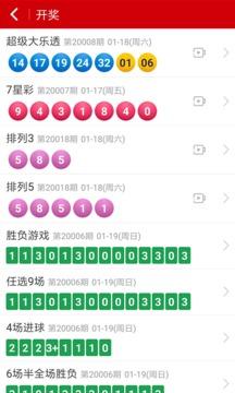 中国体育彩票 截图4