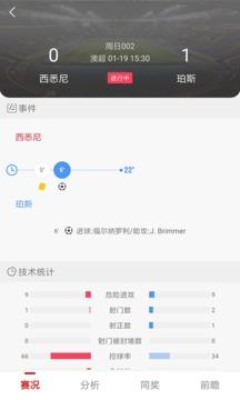 中国体育彩票 截图2