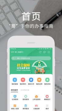 四川政务服务截图