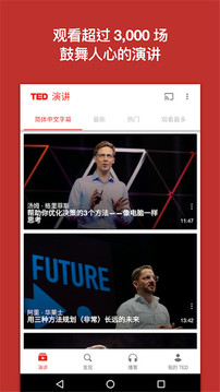 TED精英演讲截图