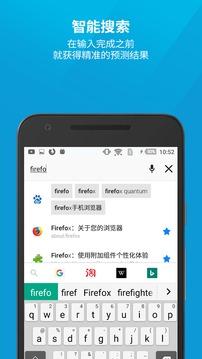 Firefox火狐浏览器截图