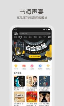 中国广播截图
