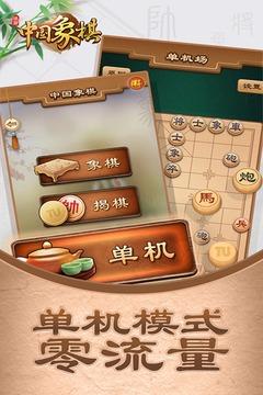 途游中国象棋截图