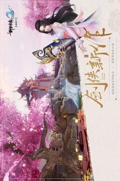 剑侠情缘2:剑歌行截图5