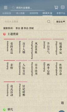 诗词中国截图