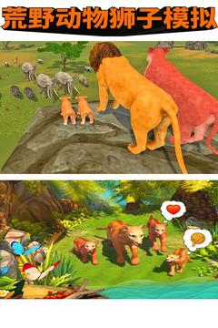 荒野动物狮子模拟截图