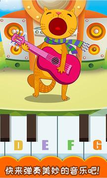 小小音乐家截图