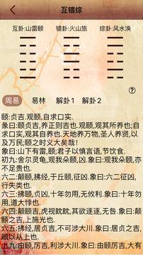大师六爻截图