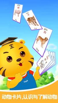 儿童游戏学动物截图