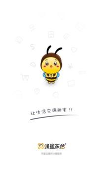 蜂蜜家居截图
