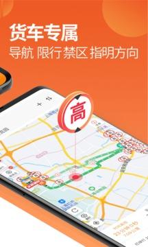 手机配货网_运满满司机下载2020安卓最新版_手机app官方版免费安装下载_豌豆荚