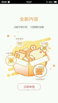 广州银行截图