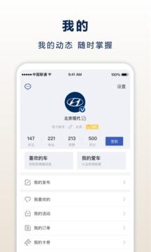 北京现代bluemembers截图