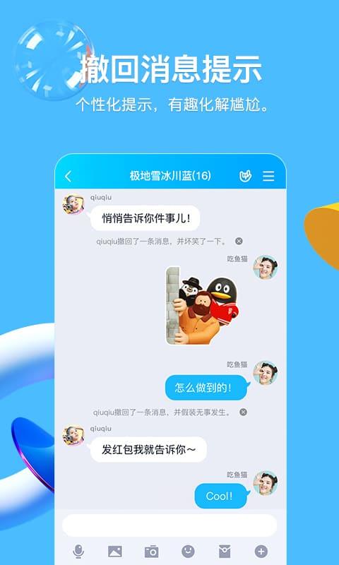 qq同学群简介_QQ下载2020安卓最新版_手机app官方版免费安装下载_豌豆荚