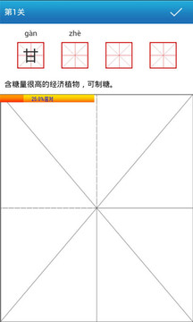 汉字与书法截图
