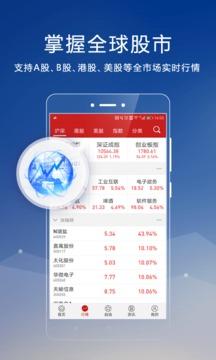 钱龙手机版证券分析软件截图