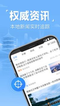 杭州办事服务截图