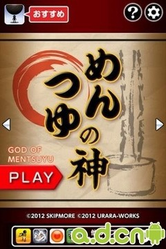 拉面汤之神 God of Mentsuyu截图