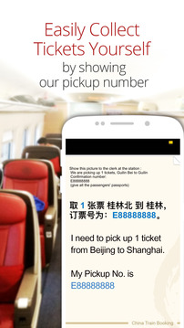 China Train Booking截图