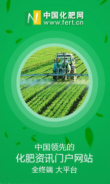 中国化肥网截图