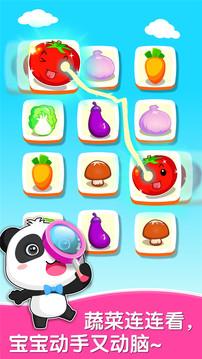 宝宝学蔬菜截图