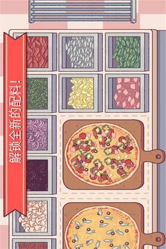 可口的披萨截图
