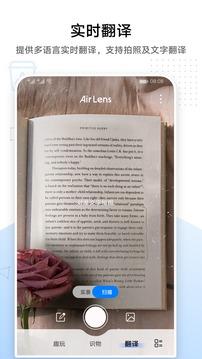 Air Lens截图