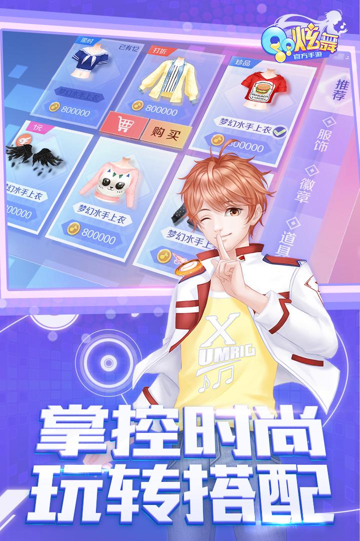 腾讯qq炫舞安装_QQ炫舞手游下载2020安卓最新版_手机官方版免费安装下载_豌豆荚