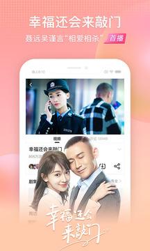 搜狐视频截图