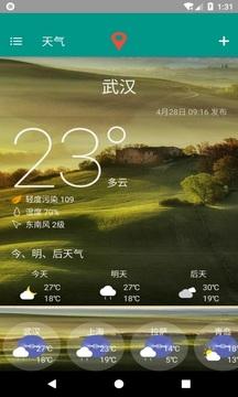 非常准天气截图