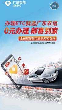 广东农信手机银行截图