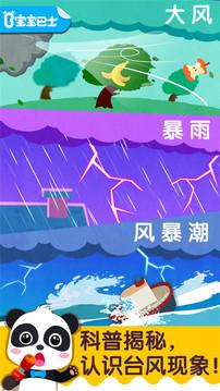 宝宝台风天气截图