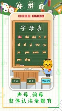 儿童学拼音截图