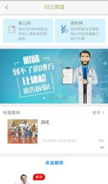 楚天名医2019版截图