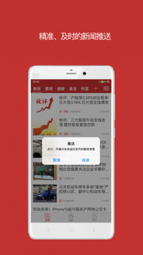 中国财经截图