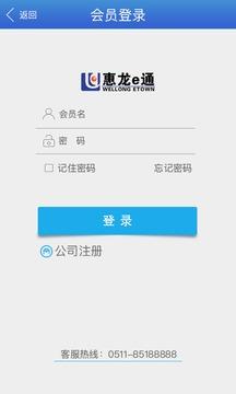 惠龙易通货主版截图